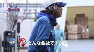 AIとTOZのLOVE働く体操 #5 吉川運輸株式会社 大阪運輸株式会社