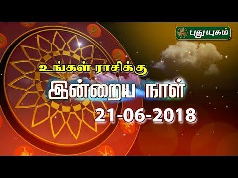 இன்றைய ராசிபலன் / Daily Rasi Palan| 21/06/2018 | Puthuyugam TV
