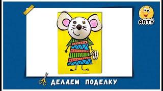 Познавательное рисование для детей с KIDS CLUB ARTY. Видеоурок. Объемная аппликация - Мышка