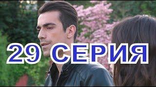 ЧЕРНО-БЕЛАЯ ЛЮБОВЬ описание 29 серии турецкий сериал на русском языке, дата выхода
