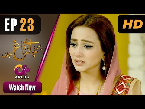 Is Chand Pe Dagh Nahin - Episode 23  - Aplus ᴴᴰ Dramas