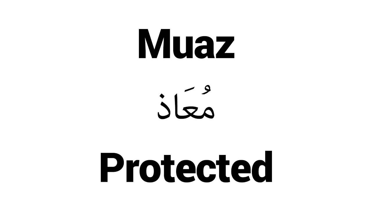 Best Wallpaper Name Arabic - maxresdefault  2018_776291.jpg