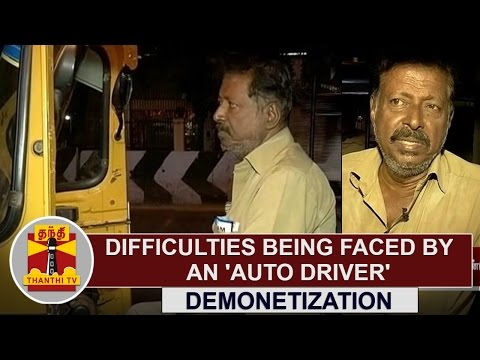 Difficulties being faced by an Auto Driver 'Batcha Bhai' - Demonetization | Thanthi TV