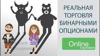 Реальная Торговля Бинарными Опционами | Видео Торговли Бинарными Опционами