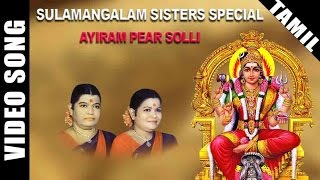 Ayiram Pear Solli Video Song | Sulamangalam Sisters Amman Song | Tamil Devotional Song
