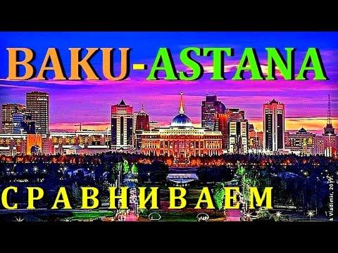 BAKU - ASTANA   СРАВНИВАЕМ   AZ - KZ