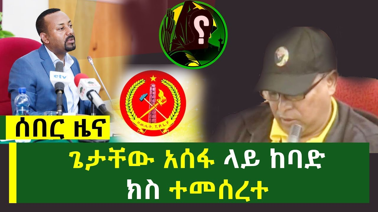 Getachew Assefa To Be Prosecuted