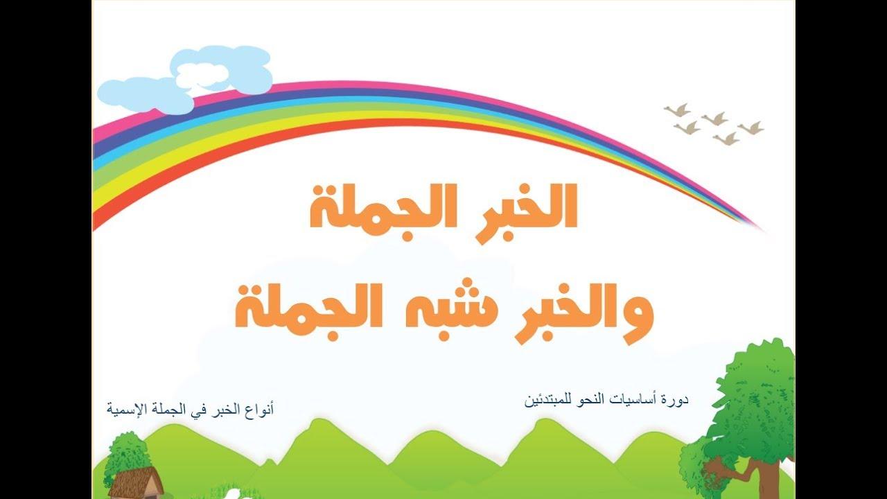 انواع الجمل في اللغة العربية pdf