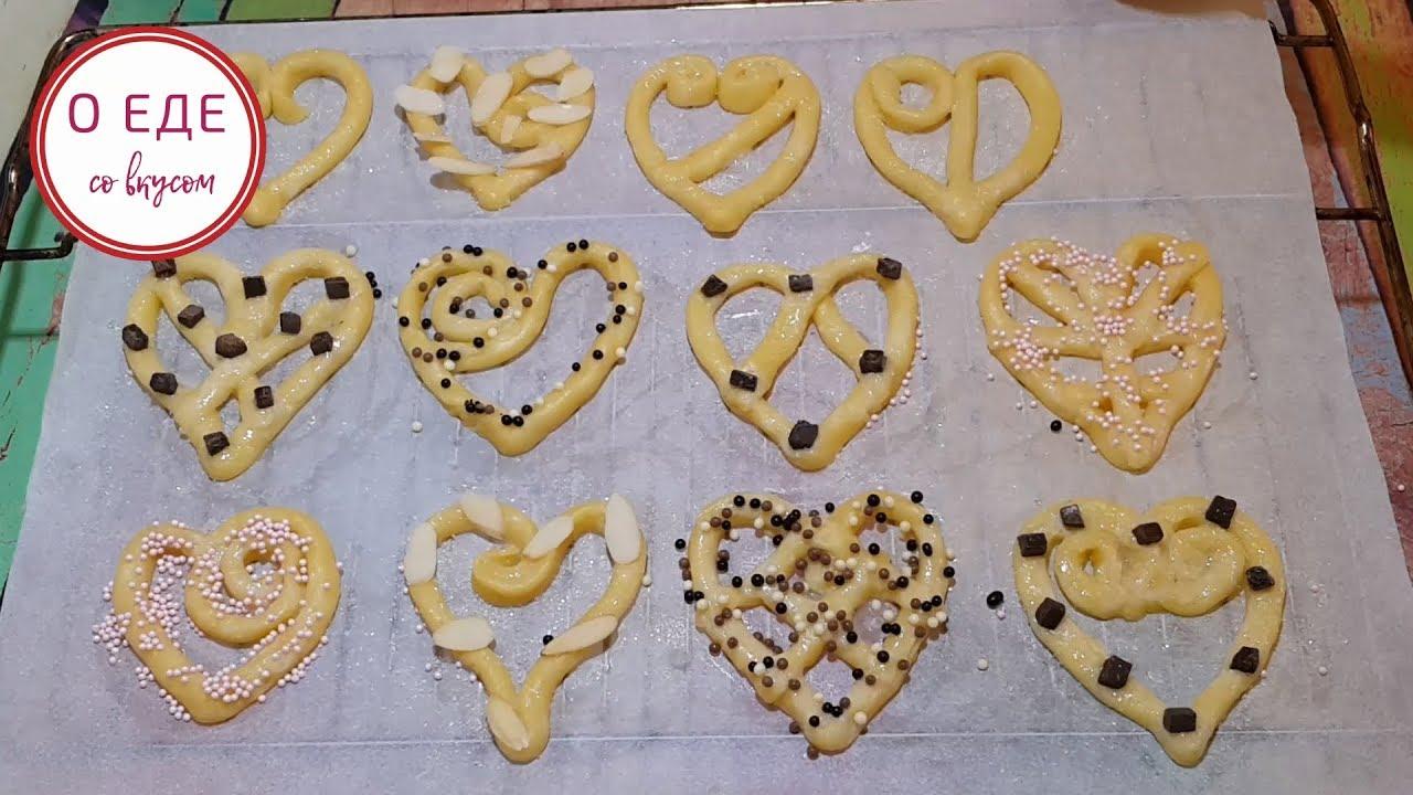 Простая идея на День Валентина! Песочное печенье крендель! Valentine's Day Cookies!