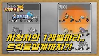 [포켓몬스터 썬문] 시청자의 1레벨파티.. 따라큐의 트릭룸설계까지?!