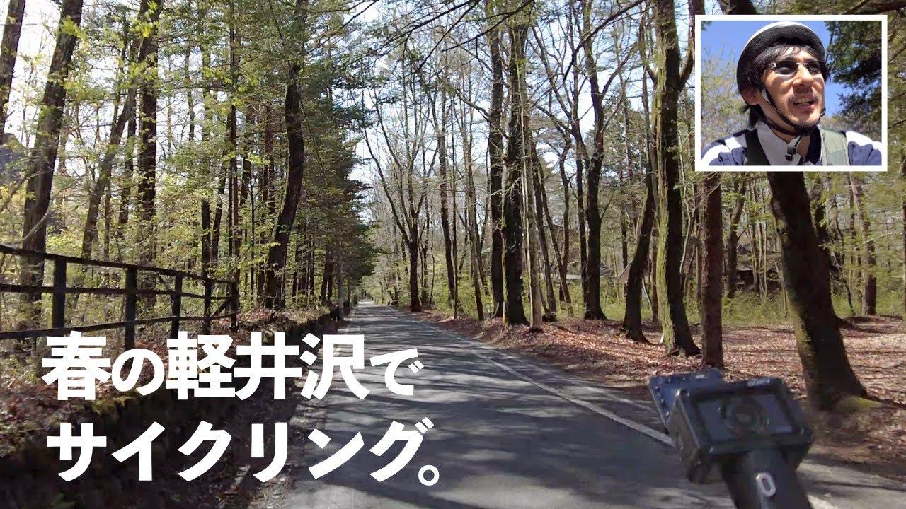 軽井沢でリゾートサイクリング。おすすめの道順はこちら。【4K 高画質|追分エリアコース 6.4km】
