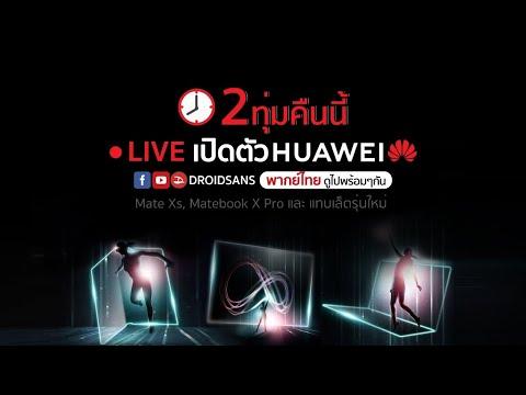 เปิดตัว Huawei พากย์ไทย : แทบเล็ตรุ่นใหม่ , มือถือจอพับ Mate Xs และ Matebook X Pro - วันที่ 23 Feb 2020