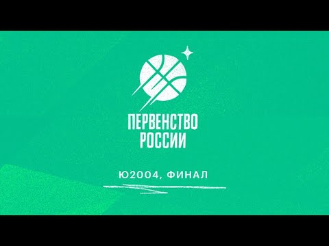Юноши 2004. Финал. Краснодарский край - Санкт-Петербург-1