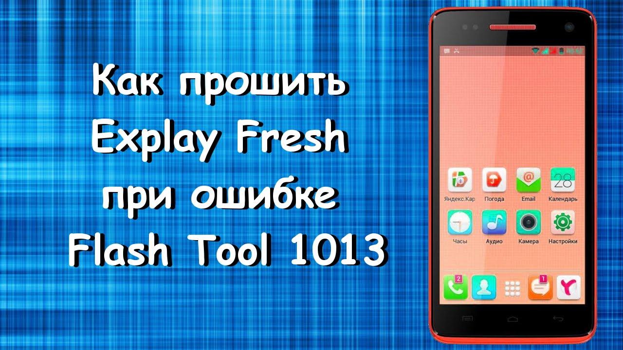 Explay Fresh прошивка Смартфона