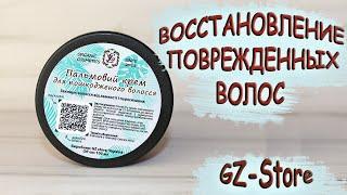 Лечение поврежденных волос Пальмовый крем GZ Store