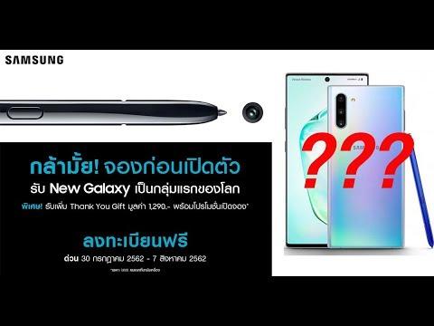 [SP News] กลุ่มแรก!?!? Samsung Galaxy Note 10 อาจเริ่มจำหน่ายในไทยวันที่ 16 สิงหาคมนี้ - วันที่ 03 Aug 2019
