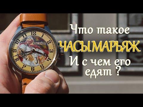 Что такое часы марьяж? И с чем его едят?
