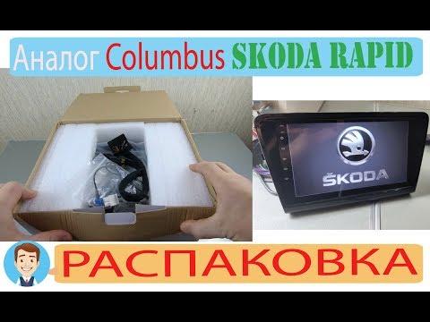 Аналог Columbus для Skoda Rapid. Распаковка!