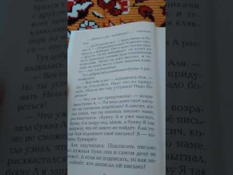 НОУ Петровская школа.  Мюзикл Аля, Кляксич и буква А