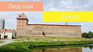 Лидский замок(Видео снято командой сайта Mylida.ORG Лидский замок - является самой главной достопримечательностью города..., 2016-06-28T16:51:33.000Z)