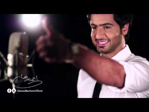احمد برهان - ترى ترى (فيديو كليب)