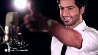 احمد برهان - تاره تاره (فيديو كليب) | 2013