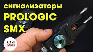 Сигнализаторы поклевки PROLogic SMX, обзор КарпЛидер