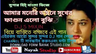 আমার মনের অঙ্গনে সুখের ফাগুন এলো বুঝি||Amar moner angane sukher fagun Dj bangala //pls subscribe