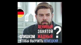 WordBit Немецкий язык  (Learn German for Russian)