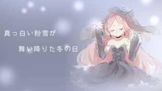 【波音リツキレ音源】fragile snow【UTAUカバー・PV付】