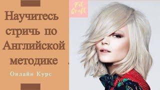 Самые популярные женские стрижки, ОНЛАЙН КУРС для парикмахеров, новичков и с опытом работы