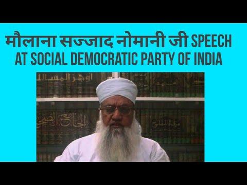 Maulana sajjad nomani ji speech at social democratic party of india