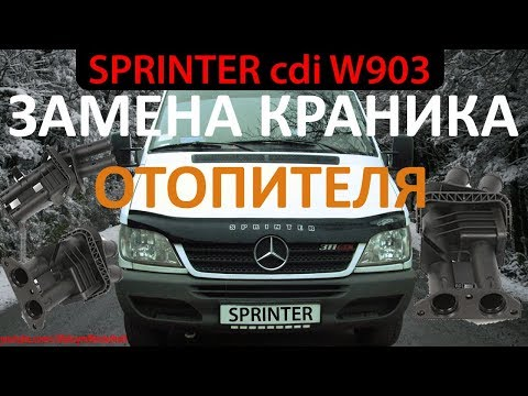 GRG#02 Sprinter Cdi / Замена Краника Печки (отопителя салона)