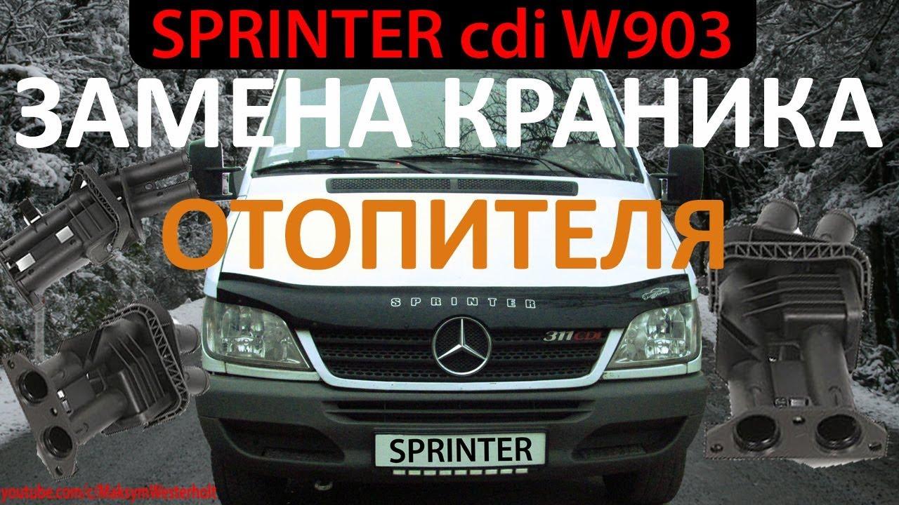 ммерседес спринтер311 2006 промывка системы охлаждения