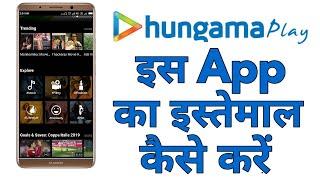 How to use hungama play app | hungama play app ka estemal kese kare | latest update screenshot 4