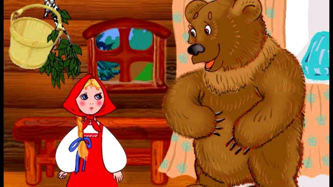 Иллюстрации к русской народной сказке маша и медведь
