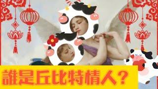 Publication Date: 2021-02-13 | Video Title: Ms.Wai Wai講畫 : 誰是丘比特情人?