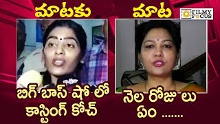 Gayathri Gupta vs Hema about Bigg Boss Season 3 Controversy - Filmyfocus.com
