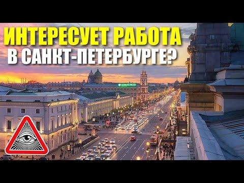 Работа в СПб. На заработок в Санкт-Петербург