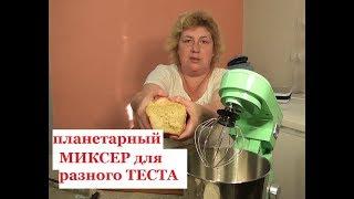 Хлеб и бисквит в новом миксере  Kitfort КТ 1308