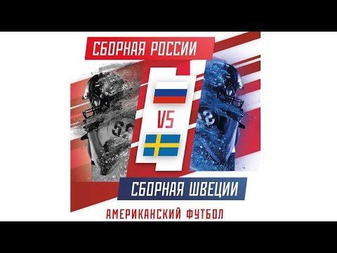 ЧЕ-2020 | Россия - Швеция | 05.10.19