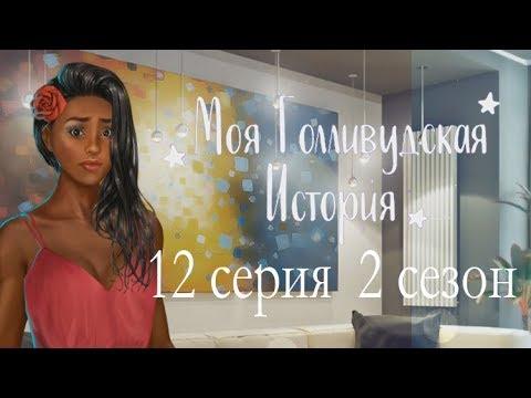 Моя Голливудская История 12 серия Маньяк? (2 сезон) Клуб романтики Mary Games