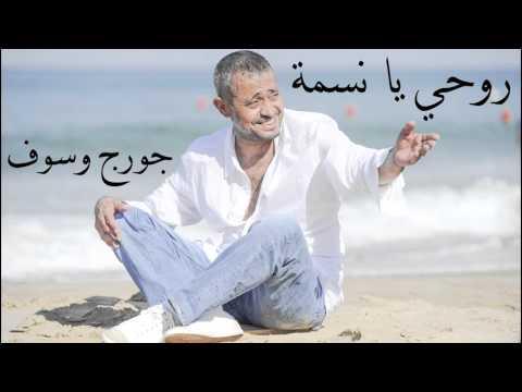 George Wassouf - Roohi Ya Nesma / جورج وسوف - روحي يا نسمة