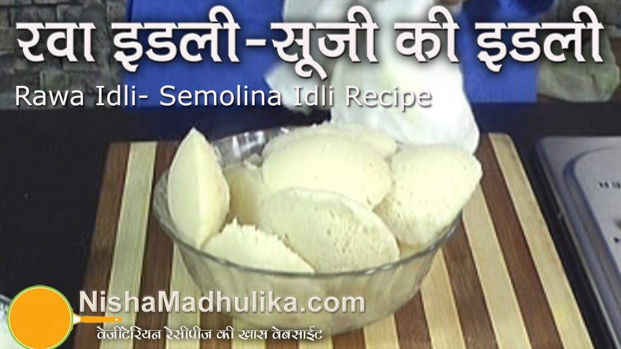 Rava idli recipe soft and spongy south indian suji idli youtube forumfinder Images