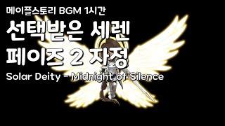 [메이플스토리 BGM 1시간] 선택받은 세렌 페이즈 2 자정 : Midnight of Silence