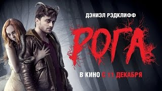 Рога (2014) Дублированный трейлер