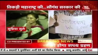 Maharashtra में 1 दिसंबर को होगा शपथ-ग्रहण | Uddhav Thackeray बनेंगे नए मुख्यमंत्री