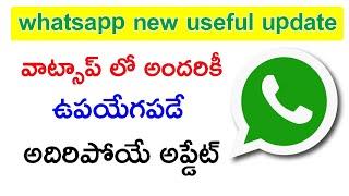 వాట్సాప్ లో అందరికీ ఉపయోగపడే అద్భుతమైన కొత్త అప్డేట్ - whatsapp latest features 2018 - in telugu