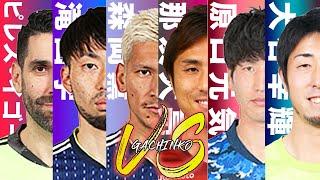 【プライド】超ガチでフットサルしたら、サッカー選手とフットサル選手どっちが勝つ?