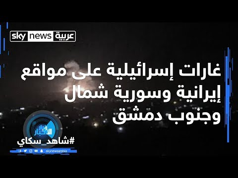 غارات إسرائيلية على مواقع إيرانية وسورية شمال وجنوب دمشق  - نشر قبل 1 ساعة